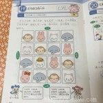 Z会とちゃれんじ比較2016.1 (5)