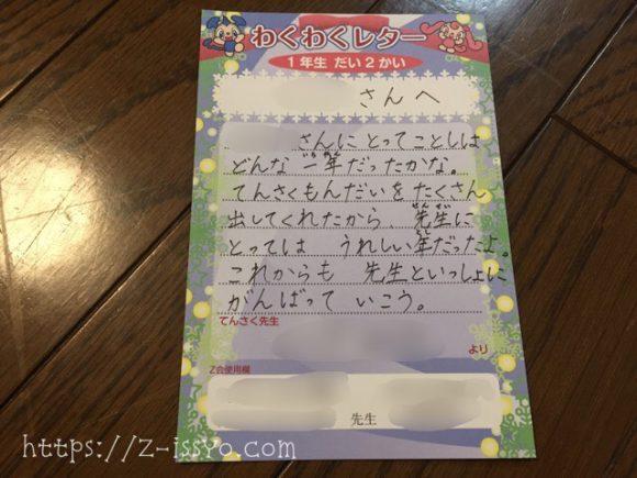 添削先生からのお手紙